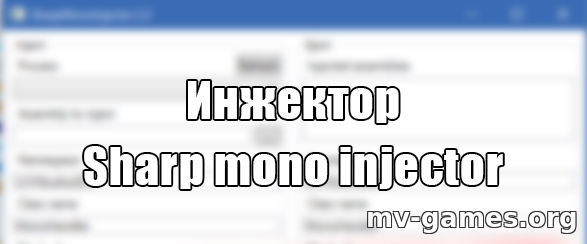Инжектор Sharp mono injector