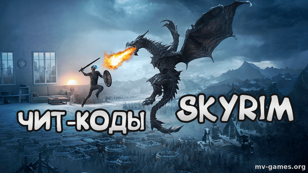 Чит-коды на The Elder Scrolls V: Skyrim - Скайрим
