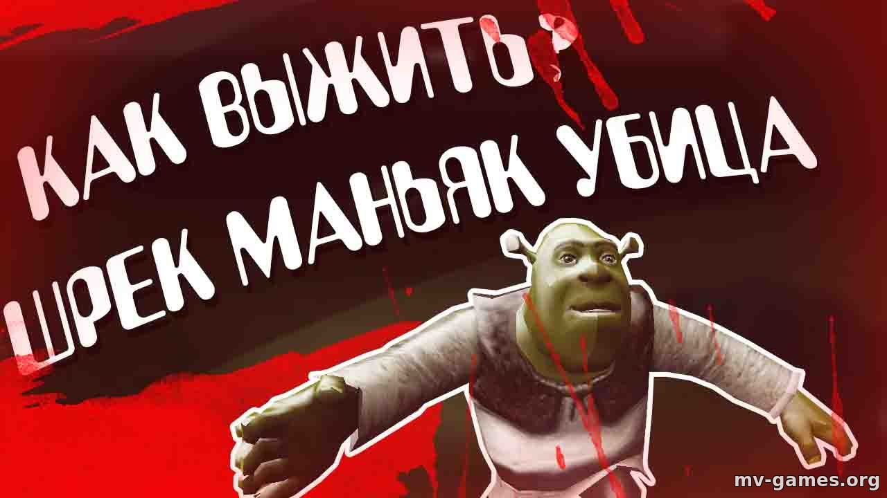 Мод Swamp Sim Shrek Nextbot для Garry's Mod
