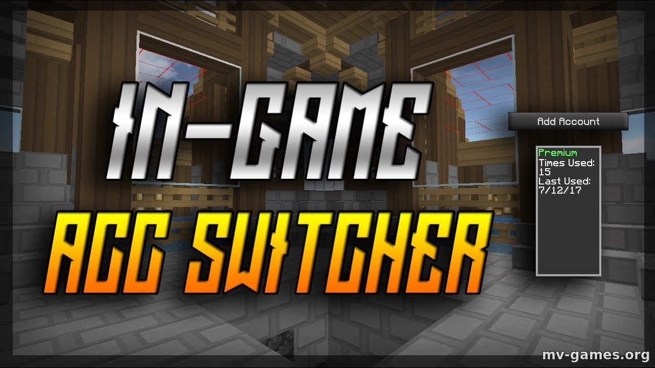 Скачать Мод Ingame Account Switcher для Minecraft 1.16.5 Бесплатно