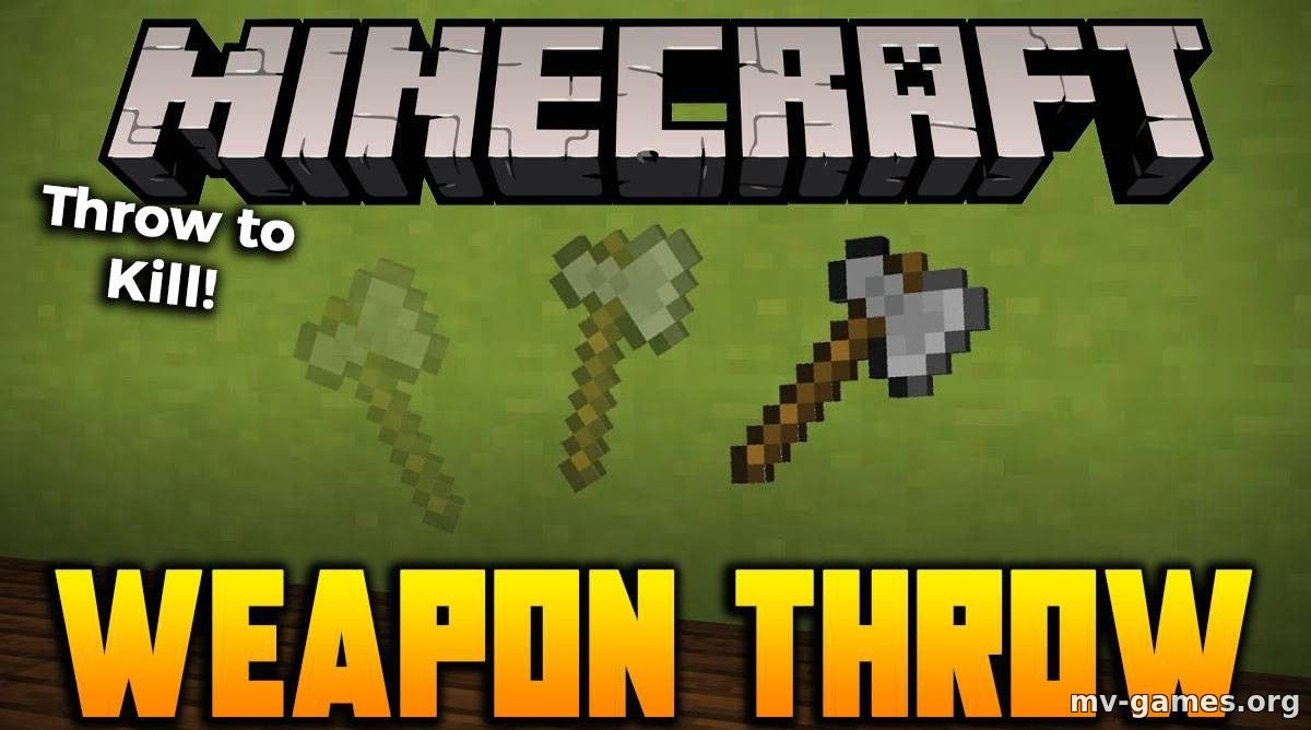 Мод Weapon Throw для Minecraft 1.16.5